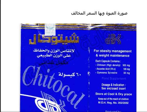 سعر شيتوكال فى مصر