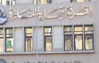 غرفة القاهرة تشكل لجنة لتيسير أعمال شعبة المستوردين وتخاطب وزارة الصناعة لاعتمادها