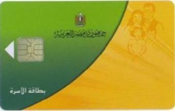 تموين مطروح: استلام 482 بطاقة ذكية لصرف السلع التموينية للمواطنين