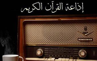 رئيس-إذاعة-القرآن-الكريم-السابق-العرب-أول-من-أنشأ-فكرة-المعجم-عام-هـ