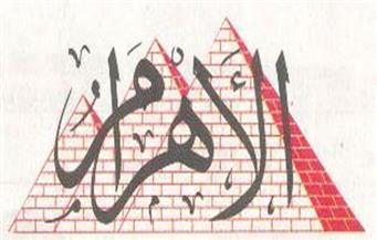 اقرأ في عدد الأهرام اليوم الخميس