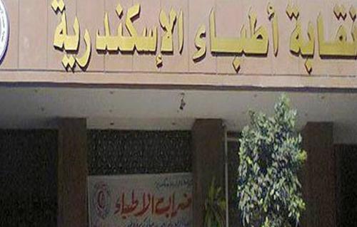 أطباء الإسكندرية : نرفض تحميلنا تبعات عدم توافر المستلزمات الطبية -