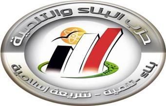 لجنة شئون الأحزاب تطلب من المحكمة الإدارية العليا حل حزب البناء والتنمية