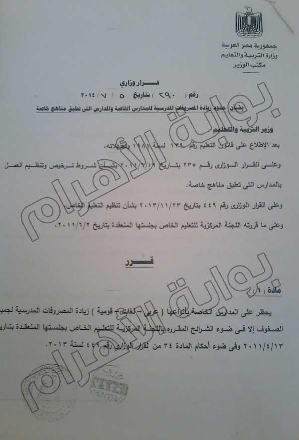ننشر مصروفات المدارس الخاصة (لغات - عربي قومى) لعام 2014  بجميع المحافظات ولجميع المراحل