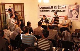 """غدًا.. """"المصرى الديمقراطي"""" يعلن موقفه من الانتخابات الرئاسية"""