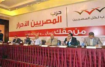 """برلمانية """"المصريين الأحرار"""" تصوت على الموازنة العامة الإثنين المقبل"""