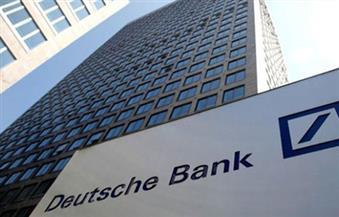 """""""دويتشه بنك"""" يتوصل لتسوية في فضيحة سوق الصرف الأجنبي بنيويورك"""