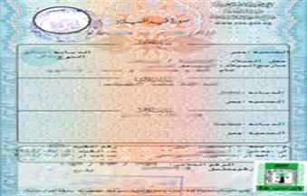"""""""الاتصالات"""" : إصدار شهادات الزواج والميلاد عبر البوابة الرقمية قريبا"""