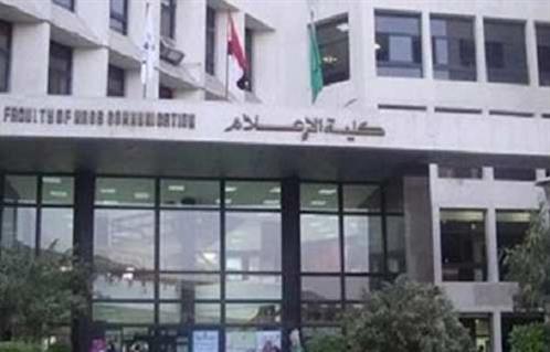 الأخبار الزائفة والتضليل الإعلامي في دورة تدريبية بـ إعلام القاهرة