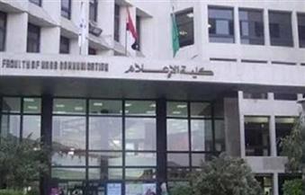 «إعلام القاهرة» تنظم ملتقى الثقافات.. الإثنين
