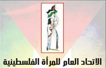 السبت.. الاتحاد العام للمرأة الفلسطينية يقيم سوقه الخيرية بمشاركة السفير الفلسطيني