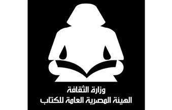 هيئة الكتاب تعلن موعد معارض الكتاب بالمحافظات.. تعرف عليها