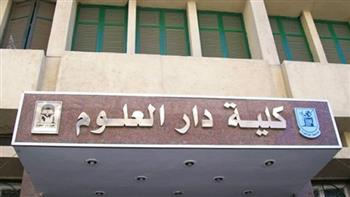 مجلس كلية دار العلوم بالقاهرة يؤكد دعمه للقيادة السياسية في مواجهة التحديات الراهنة