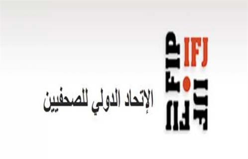 الاتحاد الدولي للصحفيين: اتفاقية دولية جديدة لحماية الصحفيين والعاملين بالوسائط الإعلامية -