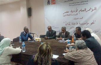 """""""ثقافة المجتمع وأثرها في الخطاب الأدبي"""" بمؤتمر أدباء مصر"""