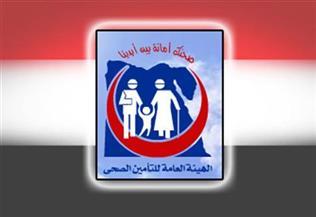 افتتاح المقر الرئيسي للهيئة العامة للتأمين الصحي الشامل بالقاهرة.. الإثنين