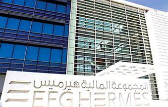 """""""هيرميس"""" تنظم مؤتمر الاقتصاد المصري لبحث واستكشاف فرص الاستثمار الجذابة"""