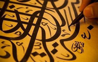ننشر قائمة المكرمين في الدورة الرابعة من ملتقى القاهرة الدولي لفنون الخط العربي