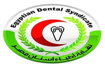 أطباء الأسنان: اتخاذ الإجراءات القانونية والإدارية لوقف أي تجاوز من أي فرد من أعضاء النقابة