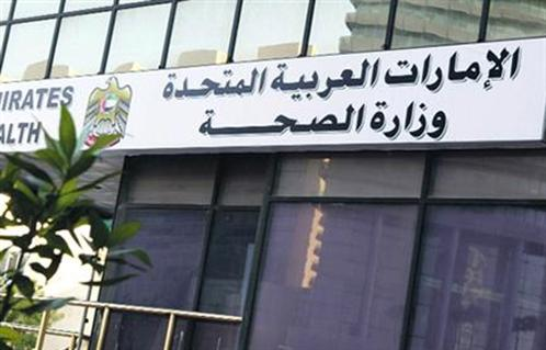الإمارات تعلن تسجيل  إصابة جديدة بفيروس كورونا وحالتي وفاة