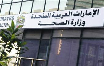 وزارة الصحة الإماراتية: اكتشاف حالتين جديدتين مصابتين بفيروس كورونا