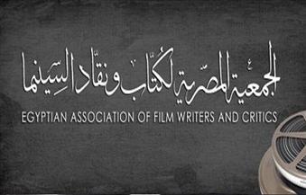 الجمعية المصرية لكتاب ونقاد السينما تحتفل بعيدها الـ 45