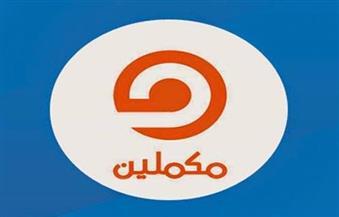 """نتيجة صادمة لقناة مكملين في استطلاعها """"مع أم ضد التظاهر"""""""