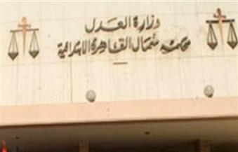 تفعيل منظومة تجديد حبس المتهمين عن بعد بمحكمة شمال القاهرة الابتدائية