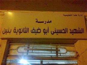 إخلاء-مدرسة-الحسيني-أبو-ضيف-الثانوية-بطما-بسبب-وجود-تصدعات-في-المبني