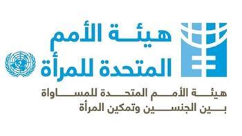 بمناسبة اليوم العالمي للمرأة.. الأمم المتحدة تحتفل بالنساء المصريات بمحافظتي الأقصر وقنا