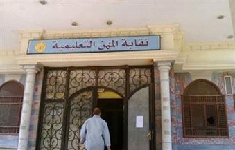نقابة المهن التعليمية: أموال المعلمين في أيد أمينة وتحت رقابة الجهاز المركزي للمحاسبات