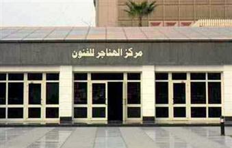 انطلاق حفلات «سينما مصر» بساحة الهناجر