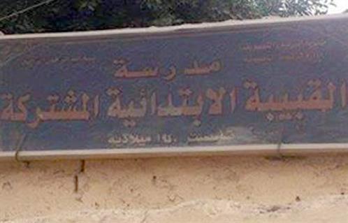 القرى الفلسطينه_القبيبة