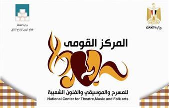 المركز القومي للمسرح يطرح «حلوة بلادي» في رمضان