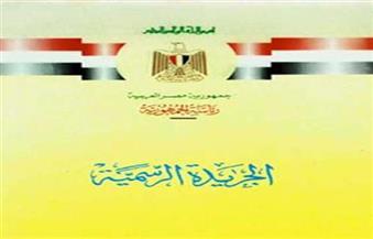 الجريدة الرسمية تنشر قرار رئيس الوزراء باعتبار السبت إجازة رسمية بمناسبة عيد تحرير سيناء