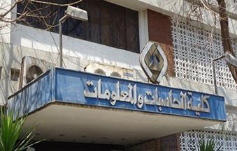 لأول مرة.. مسابقة في مجال أمن المعلومات بجامعة عين شمس