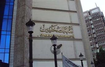"""""""الصحفيين"""" تُؤجل ندوة ذكرى المحامي """"نبيل الهلالي"""""""