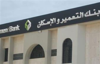 غلق فرع الزمالك لبنك التعمير والإسكان 4 أيام بعد إصابة موظف بكورونا