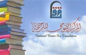 """المركز القومي للترجمة يحتفل بصدور سلسلة """"الأفكار الكبرى للشباب"""".. الأحد"""