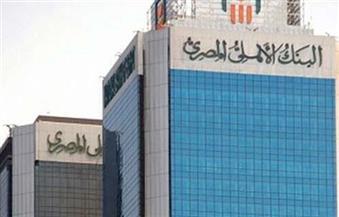 البنك الأهلي يدعم صندوق تحيا مصر بـ 208 ملايين جنيه