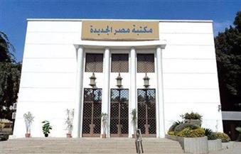 """مكتبة مصر الجديدة تنظم ندوة بعنوان """"العلاقة بين الفصحى والعامية """" غدا"""
