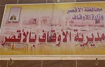 أوقاف الأقصر تعقد 80 ندوة احتفالا بقدوم شهر رجب