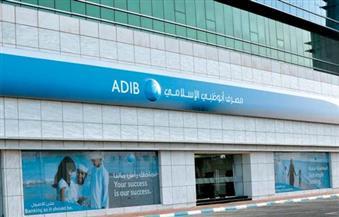 مصرف أبوظبي الإسلامي يضع الشروط النهائية لإصدار صكوك بقيمة 750 مليون دولار