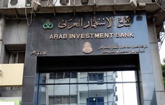 تأجيل دعوى إلغاء قرار تشكيل مجلس إدارة بنك الاستثمار العربى