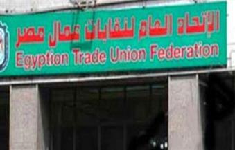 «اتحاد العمال» يؤكد التمسك بحقوق العاملين وحماية المال العام في الشركات