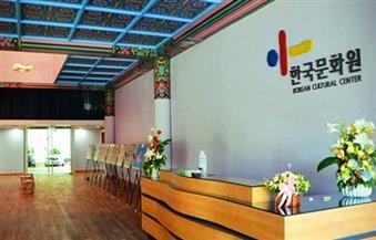المركز الثقافى الكورى يطلق مهرجان المواهب .. الثلاثاء المقبل
