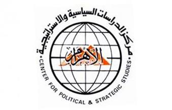 مركز الأهرام للدراسات السياسية والإستراتيجية يصدر التقرير الإستراتيجي العربي 2019