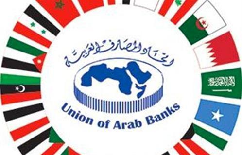 اتحاد المصارف العربية ينظم  الملتقى المصرفي الأول للأمن السيبراني  أكتوبر المقبل