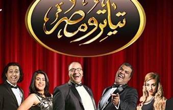 تياترو مصر يرفع شعار كامل العدد في ثاني أسبوع لانطلاقه