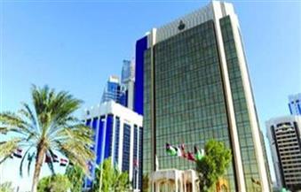 صندوق النقد العربي: الشمول المالي ضروري لمواجهة التحديات المؤثرة على النمو الاقتصادي